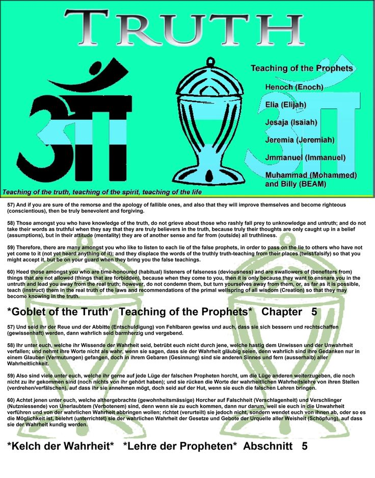 60) Heed those amongst you who are time-honoured (habitual) listeners of falseness (deviousness) and are swallowers of (benefiters from) things that are not allowed (things that are forbidden), because when they come to you, then it is only because they want to ensnare you in the untruth and lead you away from the real truth