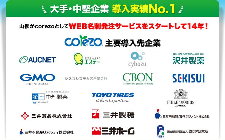 大手・中堅企業 導入実績No.1 山櫻がcorezoとしてWEB名刺発注サービスをスタートして14年!