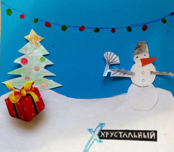 Шелепугин Алексей 8 лет.   Это не просто рисунок, а настоящая креативная 3D картинка.