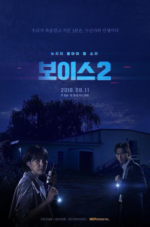 Sinopsis Voice 3 : sinopsis, voice, Sinopsis, Voice, (2018), Serial, Korea, Selatan, Korean, Drama,, Voice,, Drama
