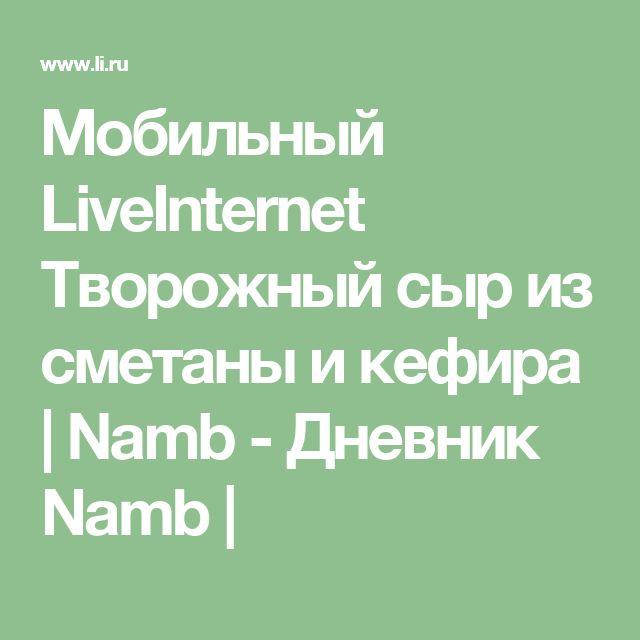 Мобильный LiveInternet Творожный сыр из сметаны и кефира | Namb - Дневник Namb |