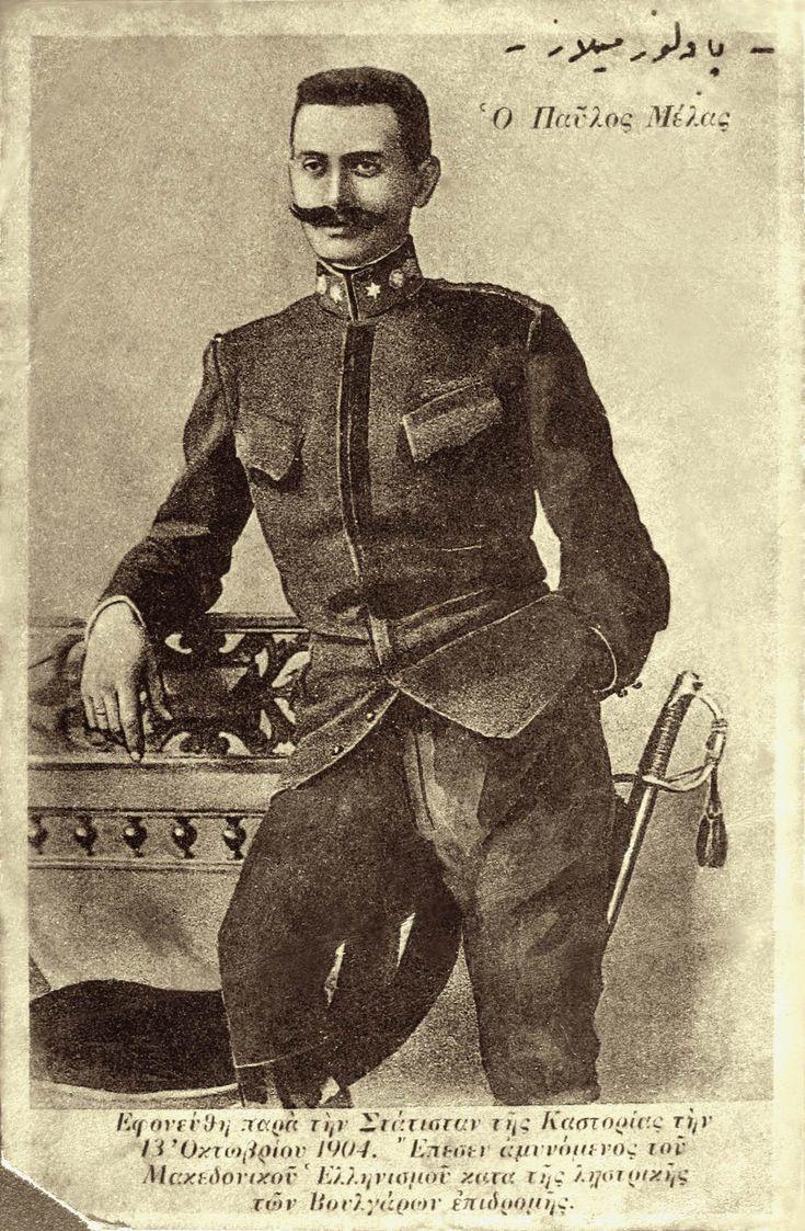 mini.press: Ιστορία-1870 Γεννιέται ο Παύλος Μελάς, ήρωας του Μακεδονικού αγώνα. (Θάν. 13/10/1904) 1896 Α΄Ολυμπιακοί αγώνες της Αθήνας και η 5η ημέρα των αγώνων, κατά την οποία ο θρυλικός Σπύρος Λούης, κόβει πρώτος το νήμα του Μαραθωνίου δρόμου και περνά στην ιστορία, ως ο 1ος Ολυμπιονίκης Μαραθωνοδρόμος.