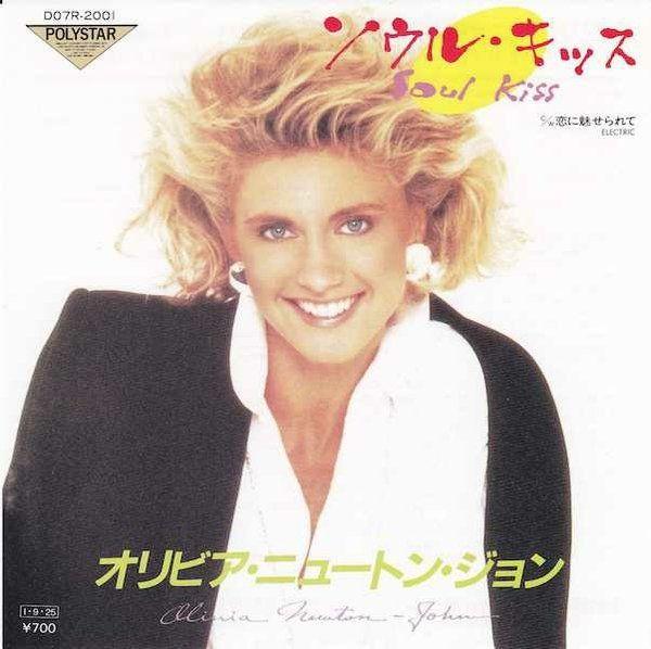 84 Besten Olivia Newton John Quot Soul Kiss Quot 1985 87