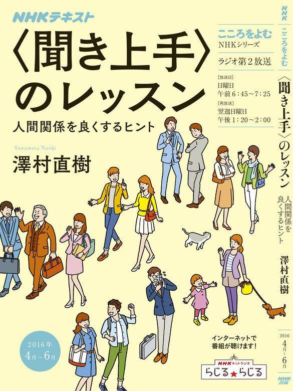白根ゆたんぽ : NHKこころをよむ 〈聞き上手〉のレッスン