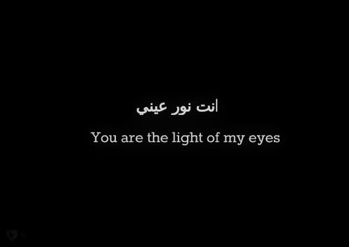 #arabic writing: inta nour 3eini!!! <3