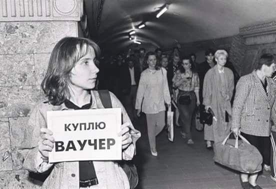 Скупка ваучеров в метро, 1992