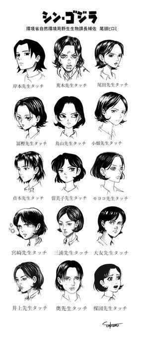映画「シン・ゴジラ」の登場人物、尾頭ヒロミをいろいろな漫画家さんの画風で描いた楽しいイラストのまとめです。