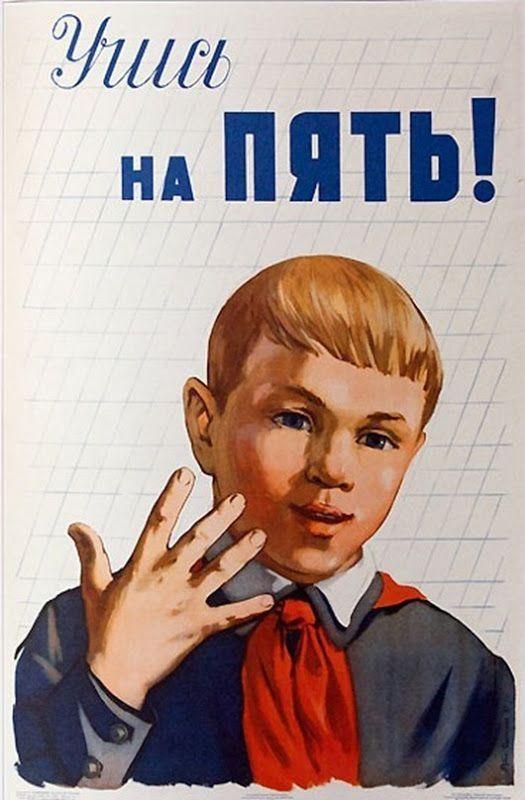 get all A's! | #soviet #poster #art