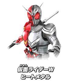 仮面ライダーW ヒートメタル
