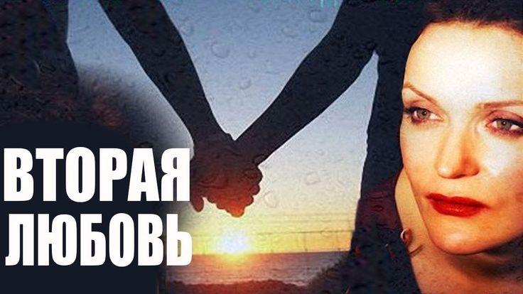 Вторая любовь Фильм Мелодрама 2011