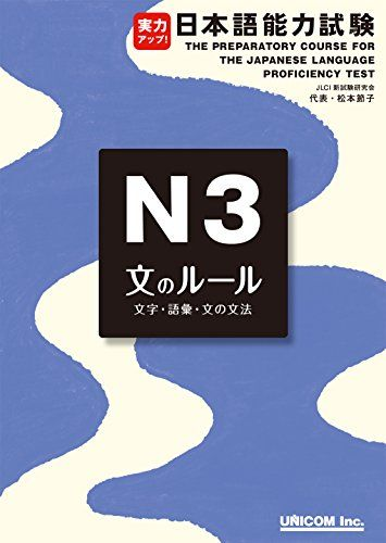 jitsuryoku appu nihongo nouryoku shiken N3 bunno ru-ru: The Preparatory Course for the Japanese Language Proficiency Test N3 Grammar jitsuryoku appu nihongo nouryoku shaken (Japanese Edition)