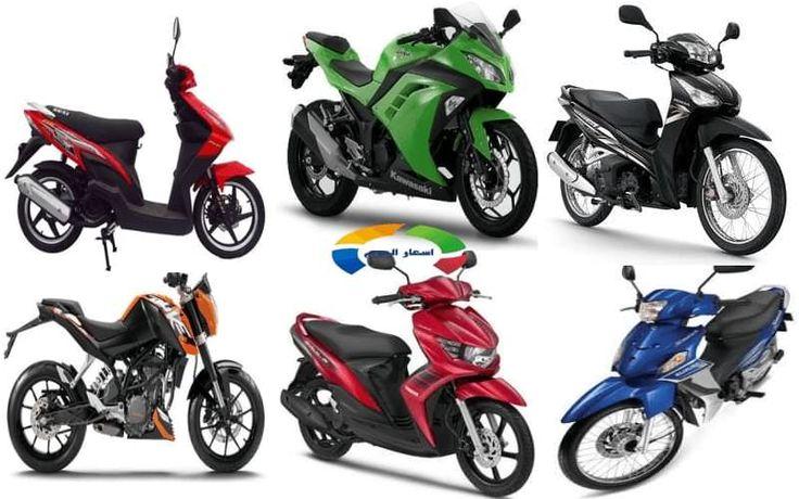 أسعار الموتوسيكلات في مصر 2020 وسعر السكوتر الصيني ودايون وحلاوة وهوجان خمس خطوات Motorcycle Vehicles