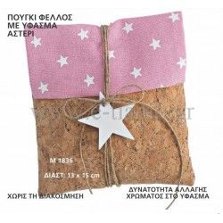 Πουγκί Μπομπονιέρας Βάπτισης από φελλό και ύφασμα αστέρι Διάσταση: 13Χ15cm