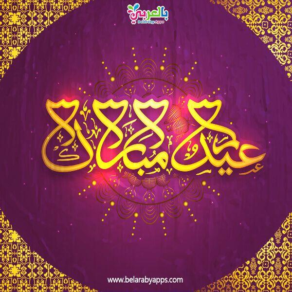 أجمل صور تهنئة عيد الأضحى المبارك 2020 رمزيات خروف العيد بالعربي نتعلم Eid Ul Adha Adha Mubarak Neon Signs