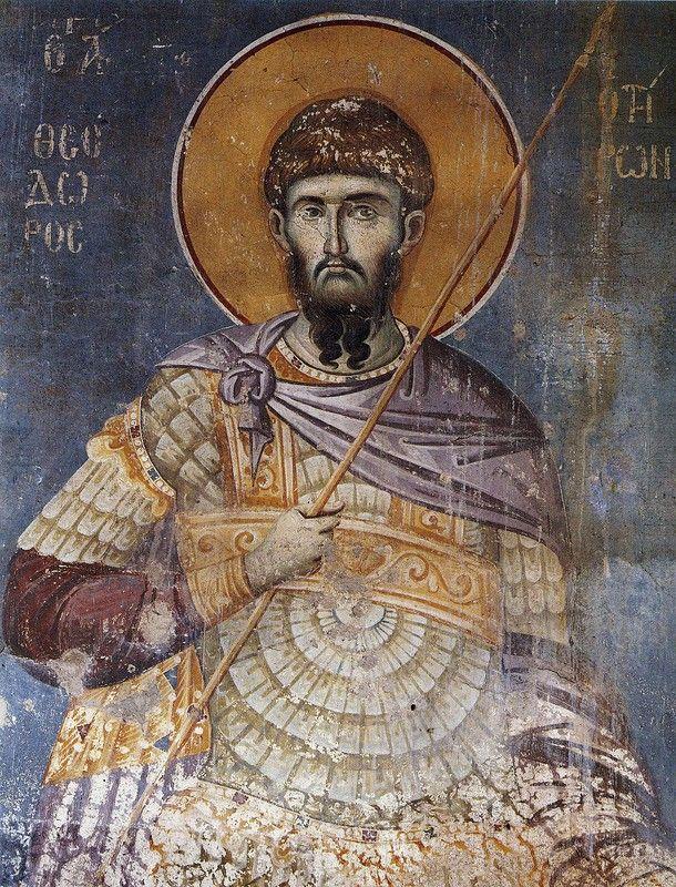 св вмч.Феодор Тирон  Византия