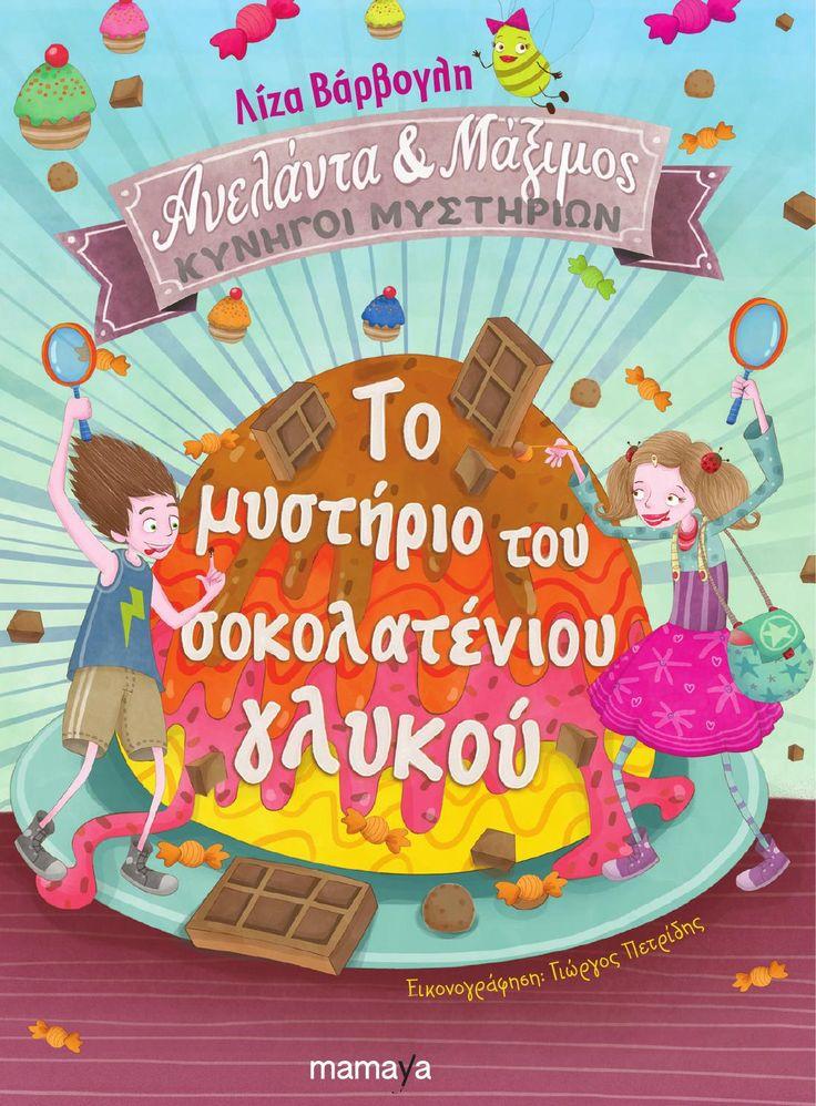 Το μυστήριο του σοκολατένιου γλυκού - Απόσπασμα  Μία διασκεδαστική ιστορία με ήρωες δύο αδέλφια που λύνουν όλα τα μυστήρια.