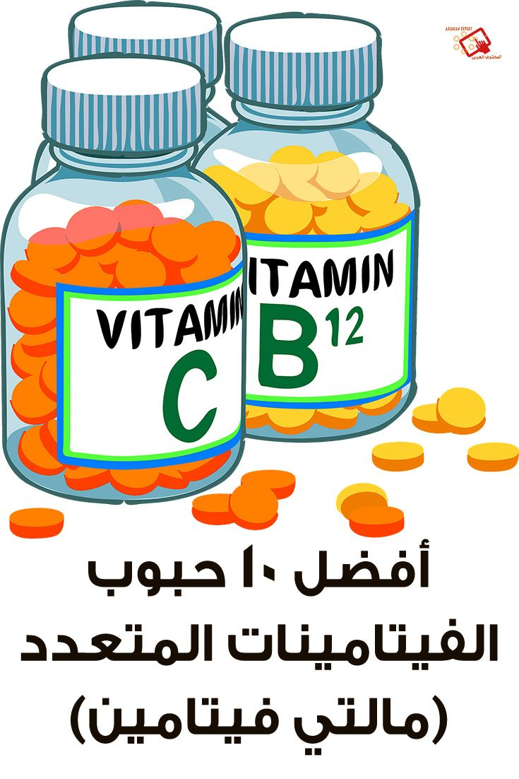 أفضل ١٠ حبوب الفيتامينات المتعدد مالتي فيتامين للرجال آيهرب B12