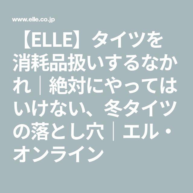 【ELLE】タイツを消耗品扱いするなかれ 絶対にやってはいけない、冬タイツの落とし穴 エル・オンライン