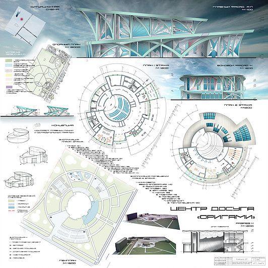 """проект центра досуга """"Оригами"""".третий курс архитектурного факультета Новгу."""