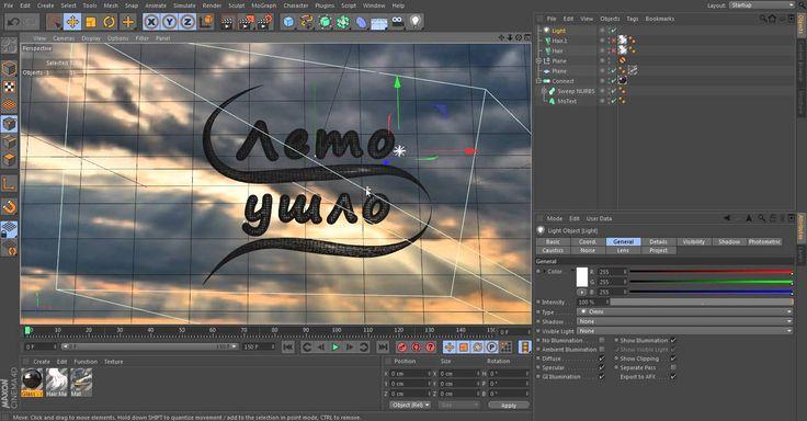 Создание морозной надписи в Cinema 4D