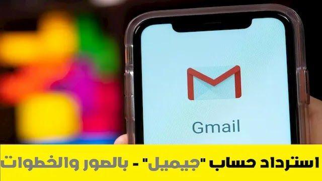طريقة إسترداد حساب جيميل بإستعمال رقم الهاتف أو سؤال الأمان Account Recovery Gmail Phone