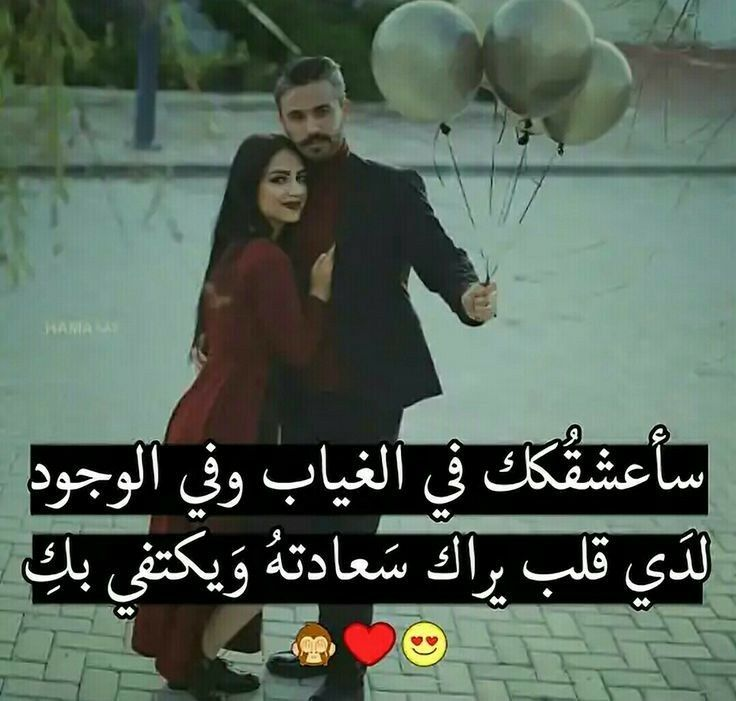راح اعشقك حتى في غيابك يا مزنوووني يا دبدوبي Arabic Love Quotes Love Words Romantic Love Quotes