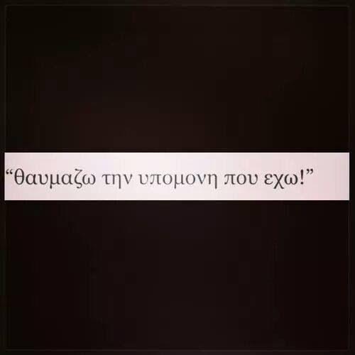 ...που εχω‼️