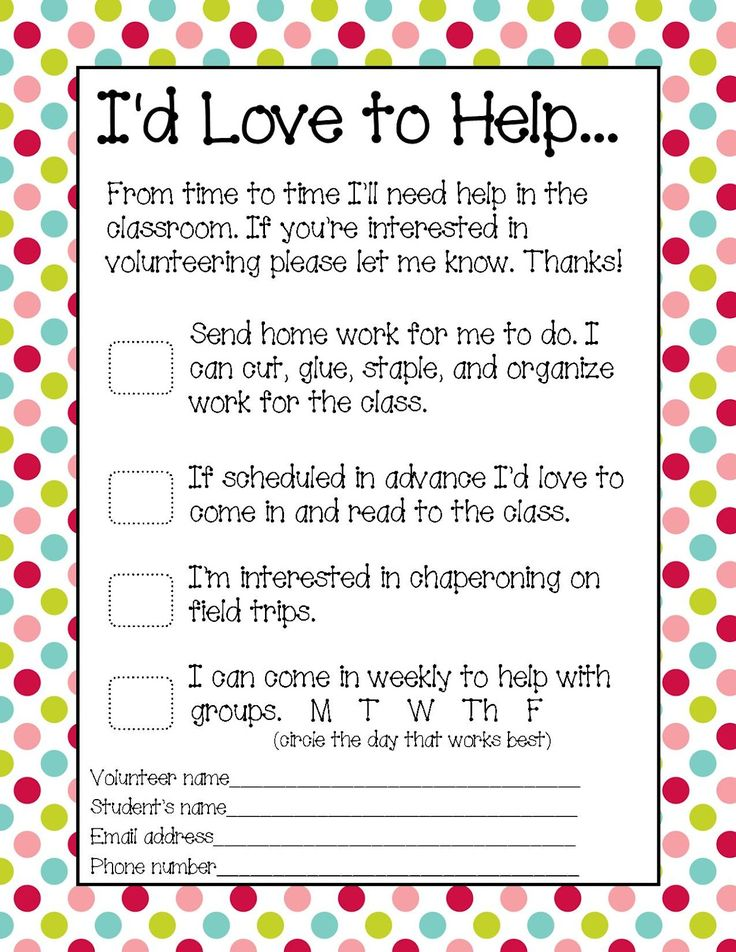 You Might be a First Grader...: Parent Volunteer Form