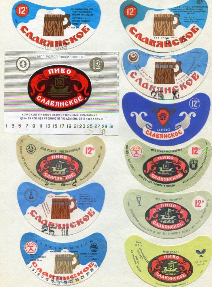 Soviet Beer Labels
