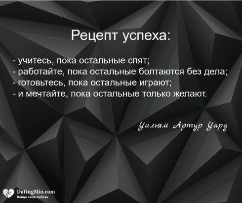 Рецепт успеха. #этоинтересно_datingmio #успех #мечта #работа