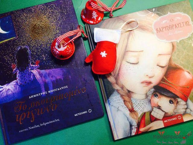 mama's 'n' papa's: Χριστουγεννιάτικες Βιβλιοπροτάσεις #2