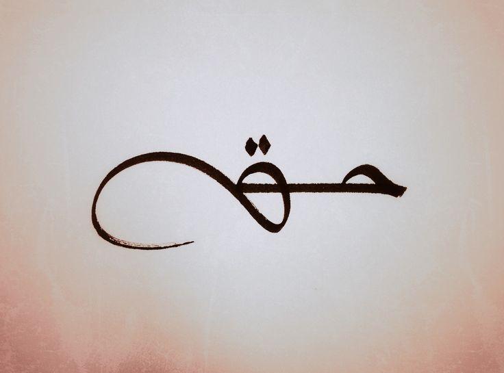 Afbeeldingsresultaat voor small arabic calligraphy tattoos