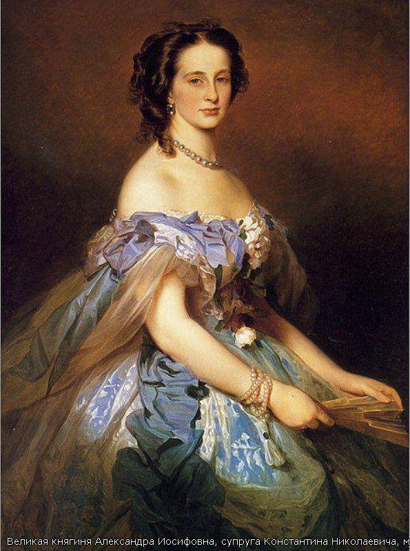 Франц Ксавер Винтерхальтер. Великая княгиня Александра Иосифовна, супруга Константина Николаевича.