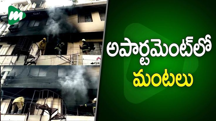 Fire Accident In Apartment At Hyderguda In Hyderabad | Mojo TV Fire Accident In Apartment At Hyderguda In Hyderabad.!!   MOJO TV India's First Mobile Generation News Channel is THE next generation of news! It is Indias First MOBILE.NEWS.REVOLUTION.  MOJO TV redefines the world of news. MOJO TV delivers to the sophisticated audience local and global news content on a real-time basis. It is no longer about Breaking News it is about changing the Breaking News Paradigm. MOJO TV communication…