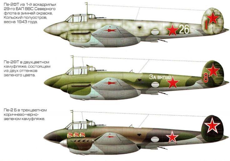 В соответствии с принятым в 1940 году стандартом первые серийные Пе-2 красились в защитные цвета - зеленый и голубой. Зеленой краской под цвет растительности покрывали верхние и боковые поверхности, а голубой - нижние. Опознавательные знаки - пятиконечные красные звезды в тонкой черной окантовке - наносили снизу на крылья, на борта фюзеляжа за кабиной стрелка-радиста и на наружные стороны килей. Лопасти винтов не окрашивались и были в цвете полированного металла.