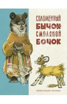 Александр Нечаев - Соломенный бычок - смоляной бочок обложка книги