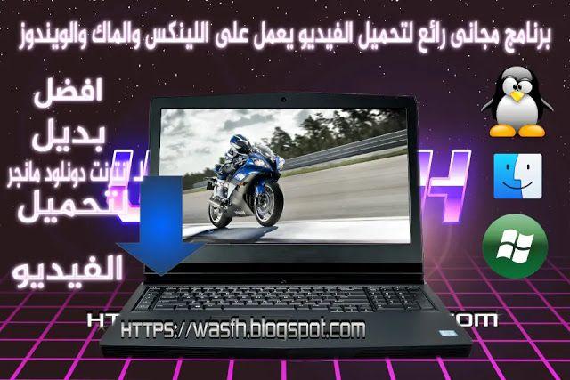 برنامج مجانى رائع لتحميل الفيديو Blog Posts Electronic Products Blog