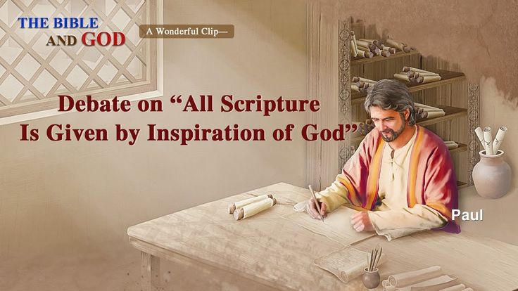 "Gospel Movie clip ""The Bible and God"" (3) - All About ""The Bible Is Insp..."