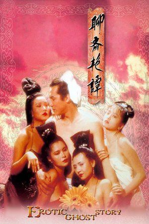 Watch Movies Erotic Ghost Story (1990) #download #movies