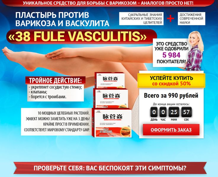 Пластырь против варикоза «38 Fule Vasculitis»
