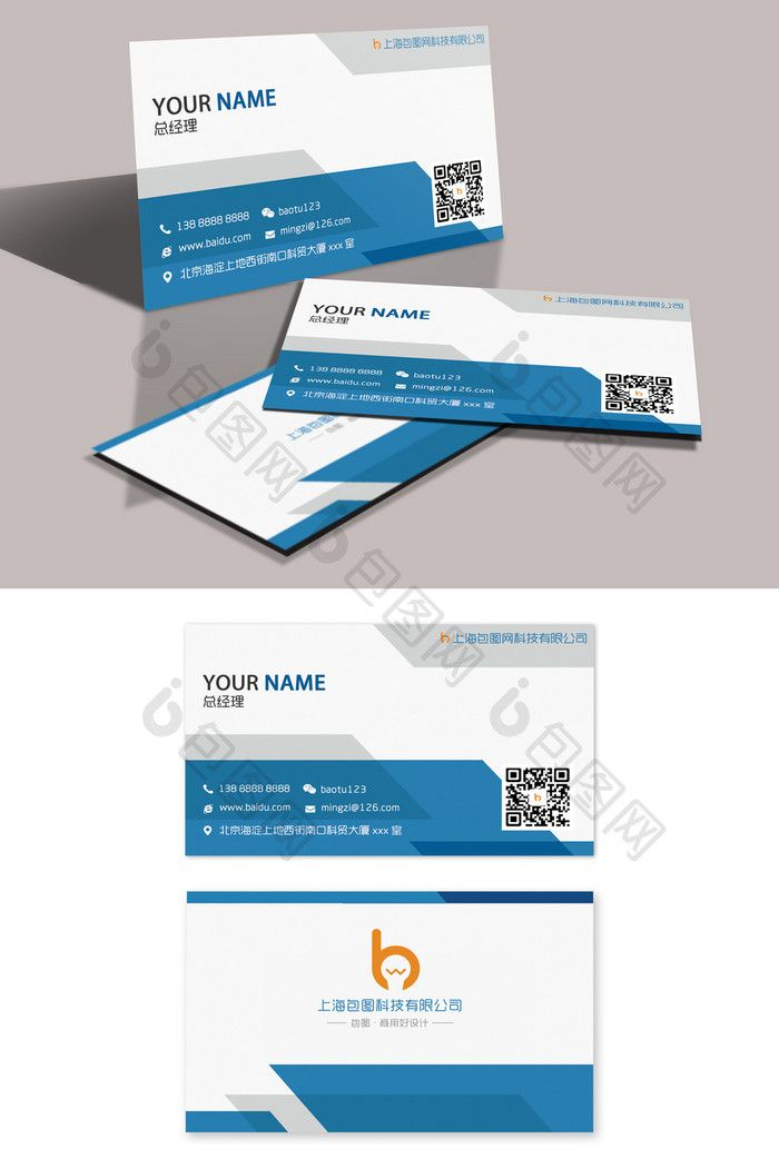 Blue Simple And Fresh Personal Business Card Template Psd Free Download Pikbest Personal Business Cards Business Card Template Psd Business Card Template