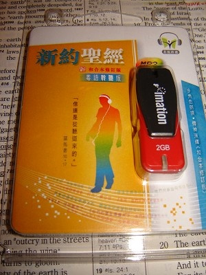 Cantonese Dramatized Audion New Testament / MP3-USB 2GB Nano Stick / 2009 / Cantonese is a variety of the Chinese language spoken in and around the city of Guangzhou (Canton) in Southern China, by the majority population of Hong Kong and Macau
