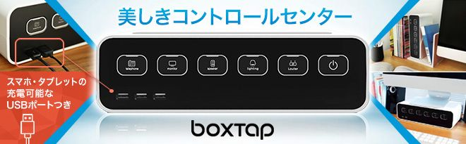 Studio N エネルギーコントローラー BOXTAP -  散らかりがちなコード類をすっきりまとめて収納 簡単に各電気製品の電源をON/OFFできるエネルギーコントローラー...