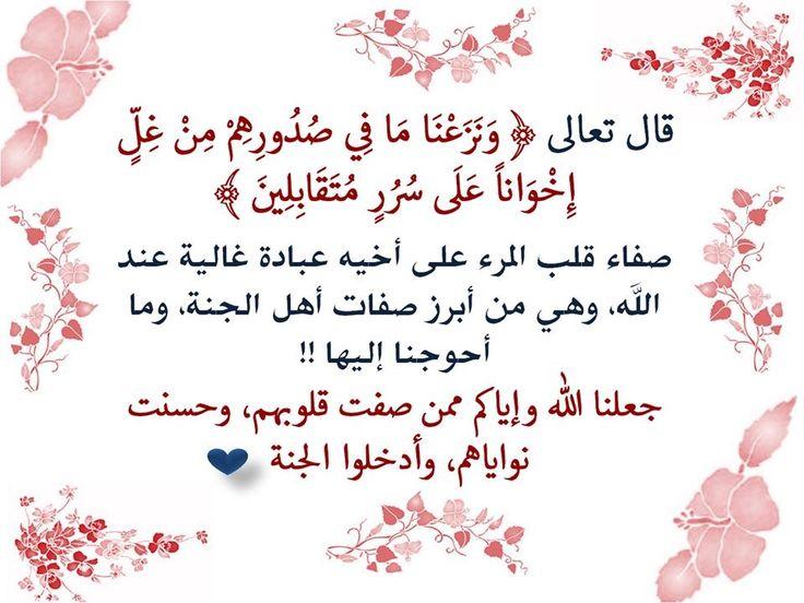 Pin By Khaled Bahnasawy On تأملات قرآنية Quran Verses Cool Words Prayers