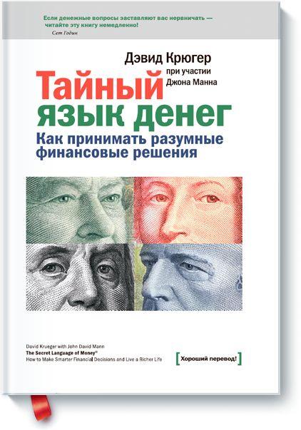 Тайный язык денег