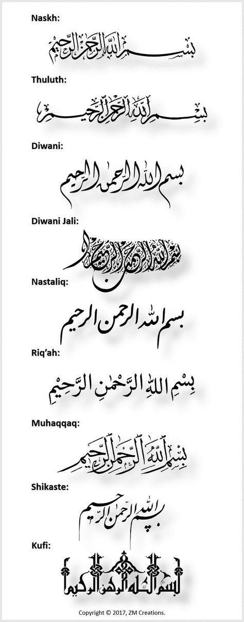 Arabic Calligraphy Variations – Islamic Graphics