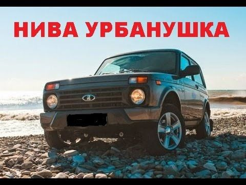 "#1346.НИВА 4Х4 2015 ""УРБАНУШКА""/RUSSIAN JEEP NIVA NEW [HD](АВТО БЛОГ 2015)"