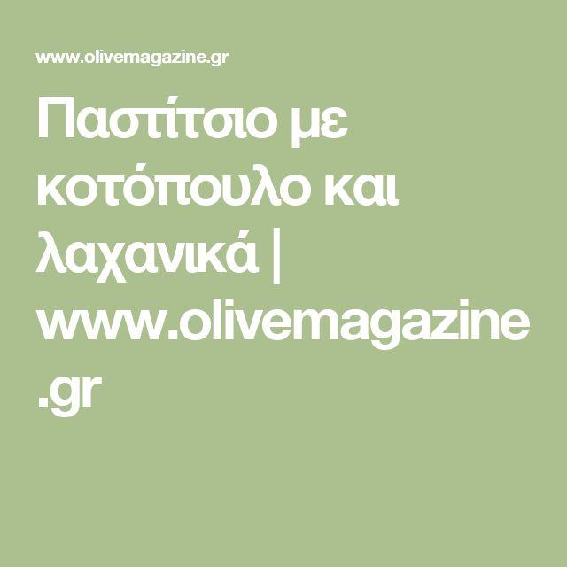 Παστίτσιο με κοτόπουλο και λαχανικά   www.olivemagazine.gr