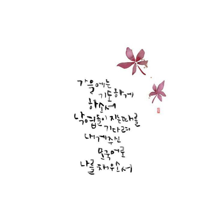 calligraphy_김현승의 '가을의 기도'를 쓰다.별하 캘리그라피