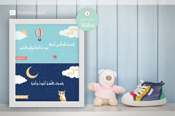Morning and Night Dua for kids Islamic Nursery by Thelittlebulbul